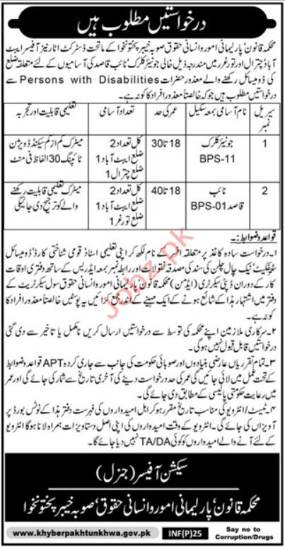 Clerk Jobs in Law Parliamentary Affairs and Human Rights