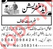Administration Jobs 2019 For Peshawar KPK
