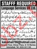 Language Services UK Ltd PHP Developer Jobs