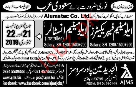 Aluminium Fabricator Careers at AJMS