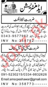 Daily Aaj Newspaper Classified Administration Jobs 2019
