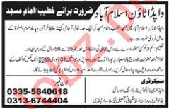 Khateeb Masjid & Imam Masjid Jobs 2019 in Islamabad