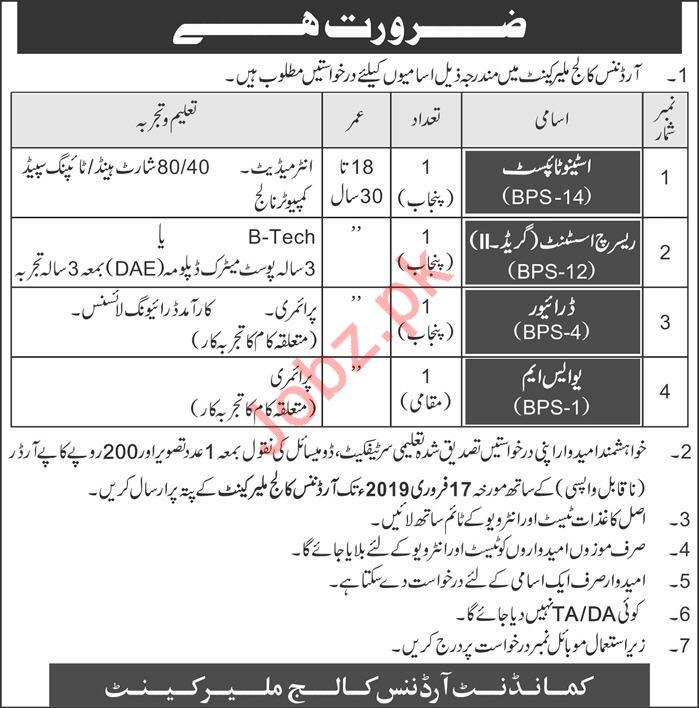 Pakistan Army Ordnance College Malir Cantt Jobs 2019