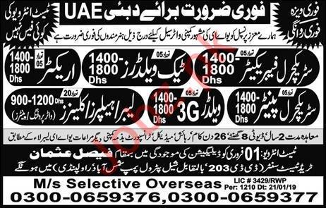 Water Seal Company Jobs For Dubai UAE