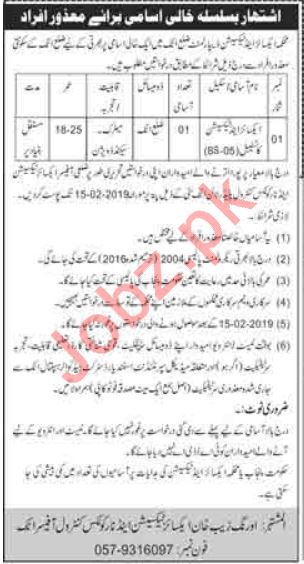 Excise and Taxation Department Job In Attock
