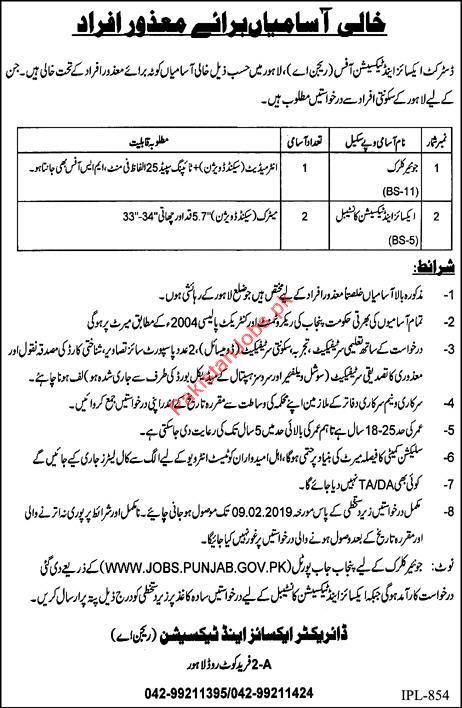 Clerical Jobs in District Excise & Taxation Office