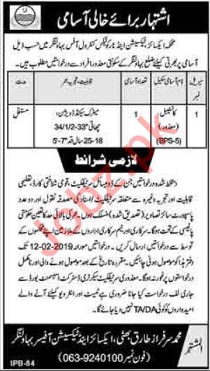 Excise Taxation & Narcotics Control Department Punjab Jobs