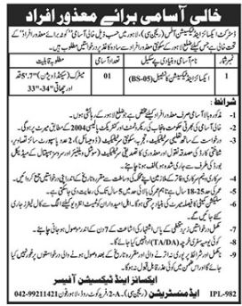 Taxation Constable Jobs in District Excise & Taxation Office