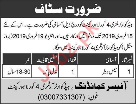 Headquarter Artillery Core Lahore Mess Waiter Jobs