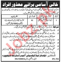 Excise and Taxation Department Job 2019 in Sheikhupura
