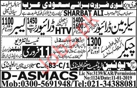 Sharbat Ali Company Jobs 2019 in Saudi Arabia