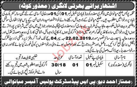Cook jobs in Punjab Police Department