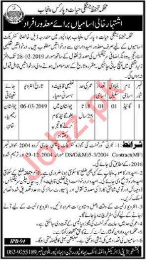 Department of Parks & Wildlife Protection Punjab Jobs 2019