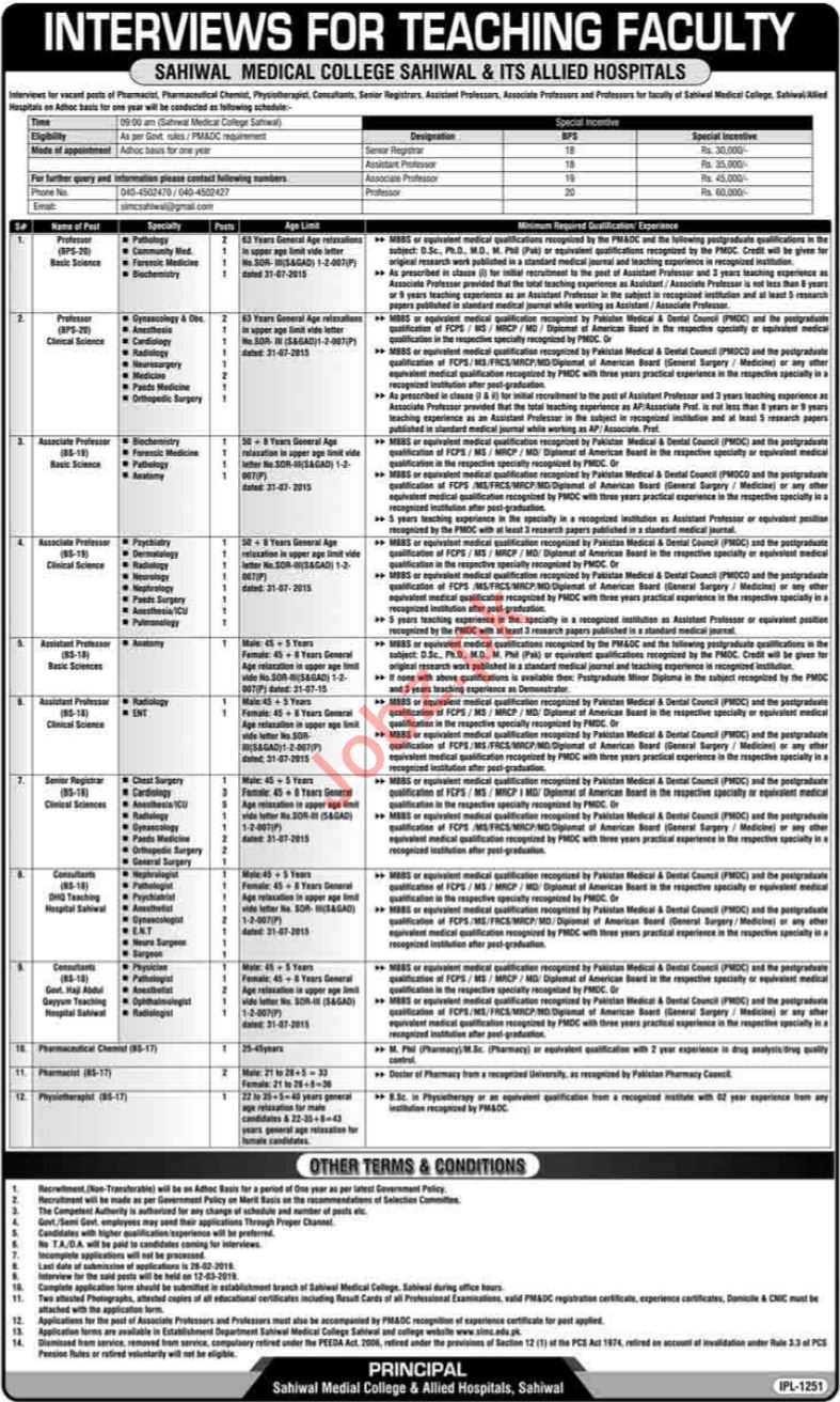 Sahiwal Medical College Sahiwal & Its Allied Hospitals Jobs