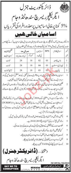 Directorate General Agriculture Research Clerical Jobs 2019