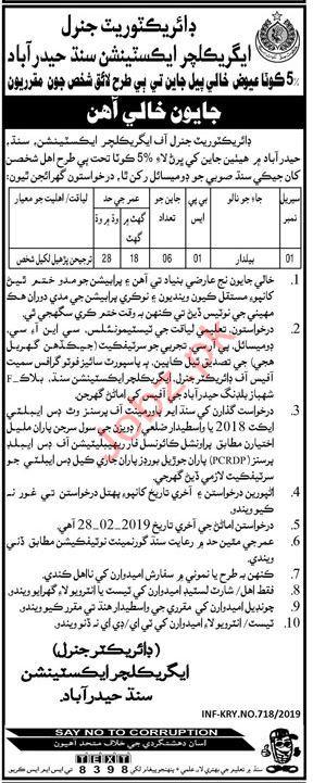 Directorate General Agriculture Extension Beldar Jobs 2019