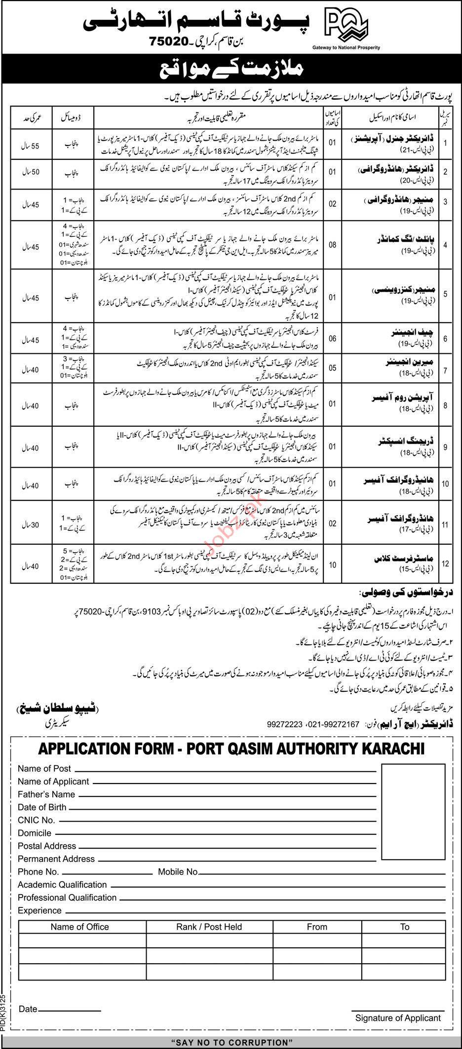 Port Qasim Authority Management Jobs 2019