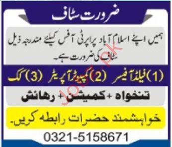 Property Office Marketing Staff jobs 2019