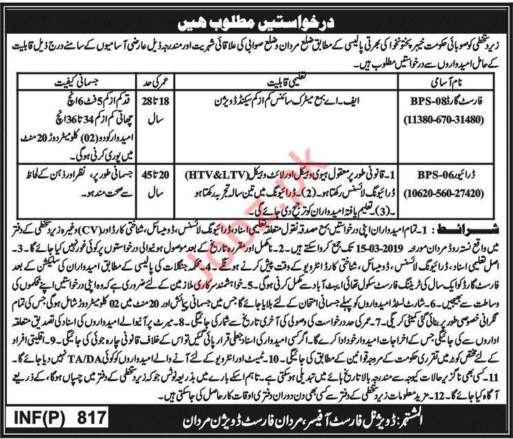 Forest Division Jobs 2019 For Mardan & Swabi KPK
