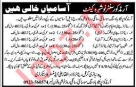 Armed Core Center Clerical Jobs 2019