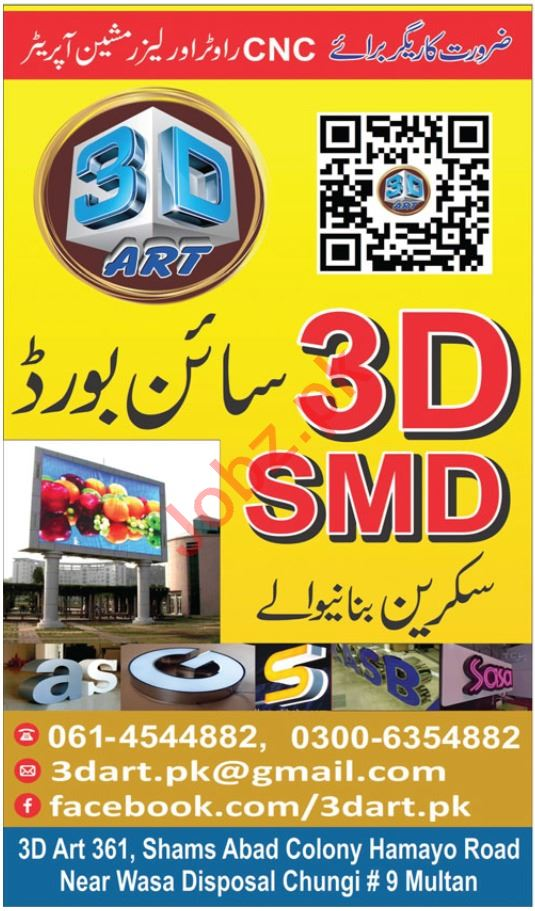 CNC Router Operator Jobs in 3D Art Company