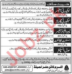 Akram Cotton Mills Lahore Jobs Security Guard & Accountant