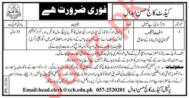 Estate Officer Jobs in Cadet College Hassanabdal