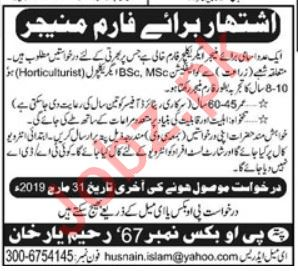 Agriculture Farm Manager Job 2019 in Rahim Yar Khan