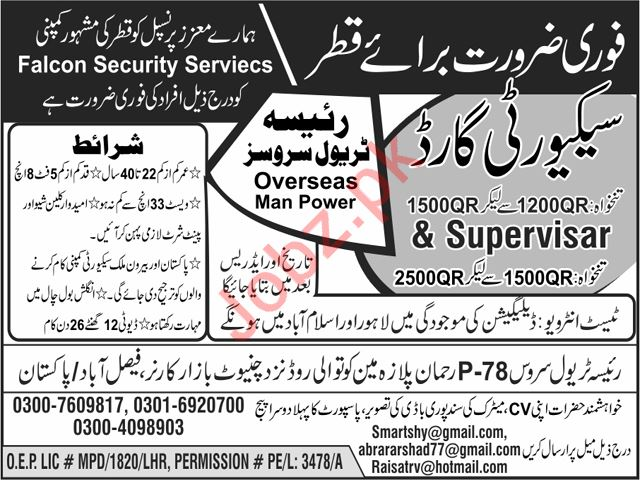 Falcon Security Services Jobs 2019 in Qatar