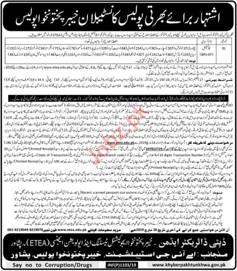 Police Department KPK Jobs 2019 for Constables