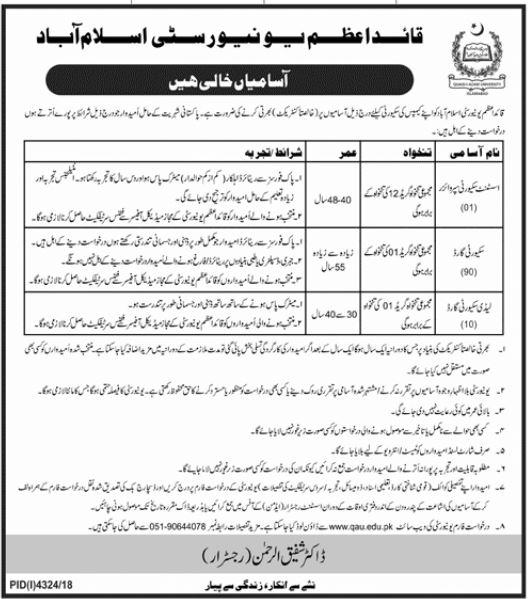 Quaid e Azam University Job in Islamabad