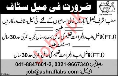 Ashraf Laboratories Faisalabad Jobs 2019
