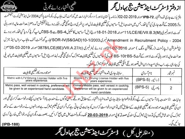 District and Session Judge Driver & Cook Job 2019
