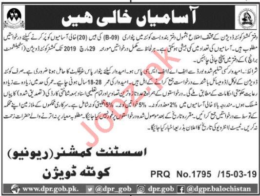 Commissioner Office Quetta Division Job 2019