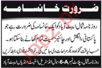 Daily Shamal Newspaper Job In Abbottabad KPK