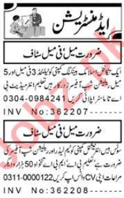 Administration Job in Peshawar