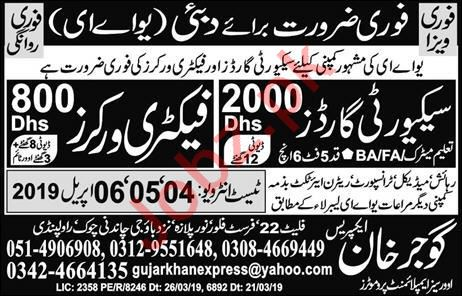 Factory Workers & Security Guard Job in UAE