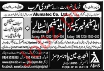 Aluminum Fabricator Jobs in Saudi Arabia