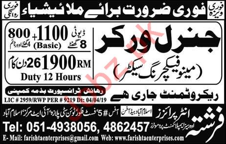 General Workers Jobs 2019 For Malaysia