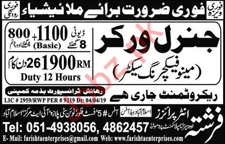General Worker Jobs 2019 in Malaysia