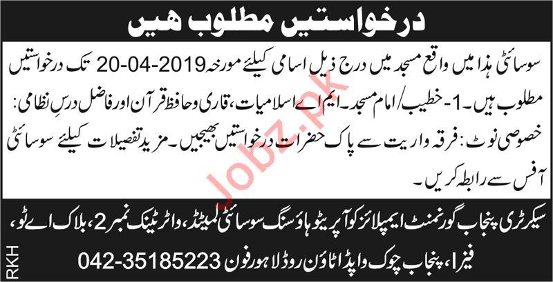 Khateeb, Imam Masjid, Qari & Qaria Jobs 2019 in Lahore