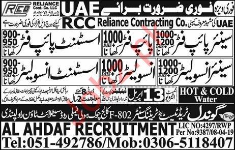 Reliance Contracting Company RCC Jobs For Dubai UAE