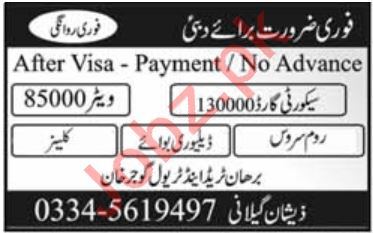 Security Guard, Waiter, Room Boy & Cleaner Jobs 2019