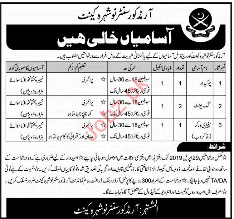 Pakistan Army Armed Core Centre Nowshera KPK Jobs 2019