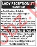 Kamraj Enterprises Lahore Jobs for Lady Receptionist
