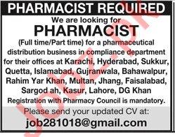 Pharmacist jobs in Pharma Company