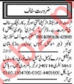 Teaching Staff Jobs 2019 in Lahore