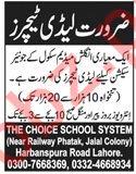 Teaching Jobs 2019 For English Medium School in Lahore