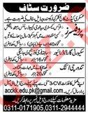 Askari Cadet College Professor & Security Guard Jobs