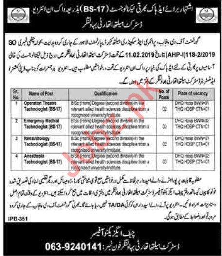 Primary & Secondary Healthcare Department Management Job